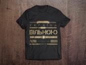 Патріотична футболка «Україна має бути вільною»