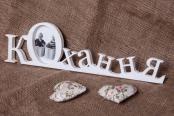 Фоторамка деревянная «Кохання»