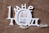 Фоторамка деревянная «Мне 1 год»